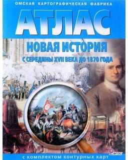 Атлас. Новая история с середины XVII века до 1870 г. (с комплектом контурных карт)