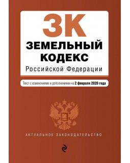 Земельный кодекс Российской Федерации. Текст с изм. и доп. на 2 февраля 2020 г.
