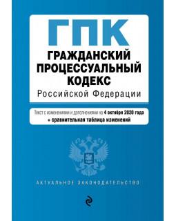 Гражданский процессуальный кодекс Российской Федерации. Текст с изм. и доп. на 4 октября 2020 год (+ сравнительная таблица изменений)