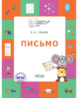 Письмо: тетрадь для детей 5-7 лет. Пособие