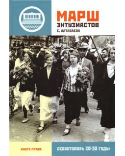 Марш энтузиастов: Севастополь в 1917 - 1920 гг. Учебное пособие