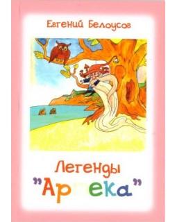Легенды Артека