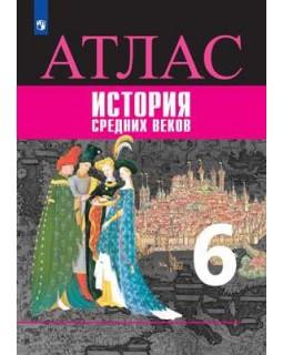 История Средних веков. Атлас. 6 класс