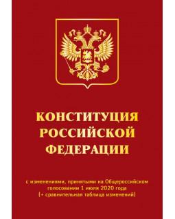 Конституция РФ с изменениями, принятыми на Общероссийском голосовании 1 июля 2020 г. (+ сравнительная таблица изменений)