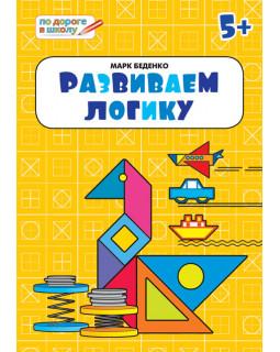 Развиваем логику: тетрадь для детей 5-6 лет. Развивающие задания
