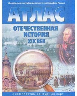 Атлас. Отечественная история. XIX век (с комплектом контурных карт)