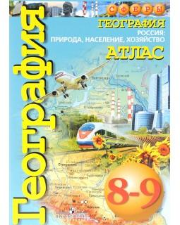Атлас. География России: природа, население, хозяйство. 8-9 класс