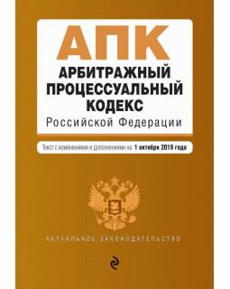 Арбитражный процессуальный кодекс Российской Федерации. Текст с изм. и доп. на 1 октября 2019 г.