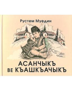 Асанчик и Кашкачик: рассказ
