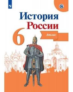 История России. Иллюстрированный атлас. 6 класс