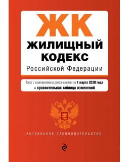 Жилищный кодекс Российской Федерации. Текст с изм. и доп. на 1 марта 2020 года (+ сравнительная таблица изменений)