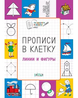 Прописи в клетку. Линии и фигуры. Тетрадь для занятий с детьми 5–7 лет