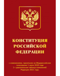 Конституция РФ с изменениями, принятыми на Общероссийском голосовании 1 июля 2020 г. (+ сравнительная таблица изменений). Редакция 2021 г.