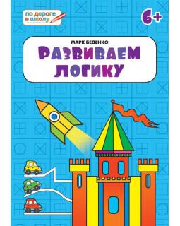 Развиваем логику: тетрадь для детей 6-7 лет. Развивающие задания