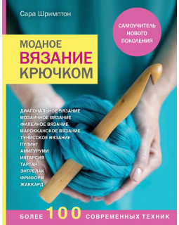 Модное вязание крючком. Самоучитель нового поколения. Более 100 современных техник