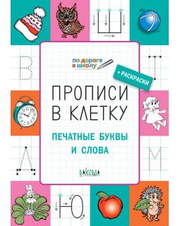 Прописи в клетку. Печатные буквы и слова. Тетрадь для занятий с детьми 5–7 лет