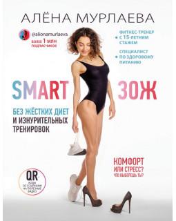 SMART ЗОЖ. Без жёстких диет и изнурительных тренировок
