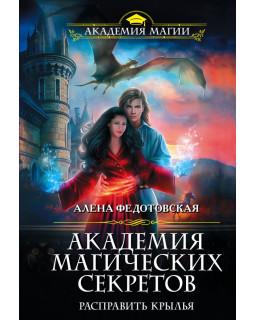 Академия магических секретов. Расправить крылья