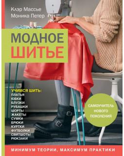 Модное шитье. Самоучитель нового поколения