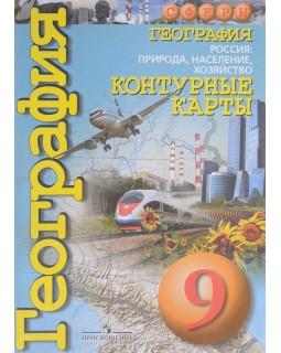 География России: природа, население, хозяйство. Контурные карты. 9 класс