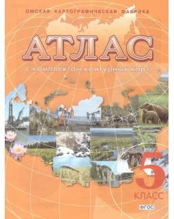 Атлас. География 5 класс (с комплектом контурных карт)