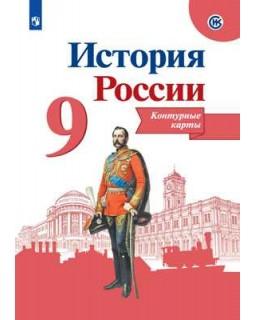 История России. Контурные карты. 9 класс