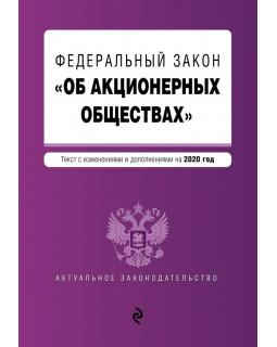 """Федеральный закон """"Об акционерных обществах"""". Текст с изм. и доп. на 2020 год"""