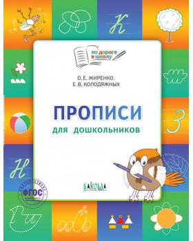 Прописи для дошкольников: тетрадь для занятий с детьми 5 - 7 лет