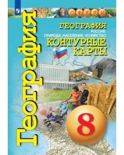 География. Россия: природа, население, хозяйство. Контурные карты. 8 класс