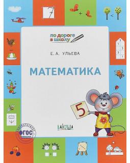 Математика. Тетрадь для детей 5-7 лет. ФГОС