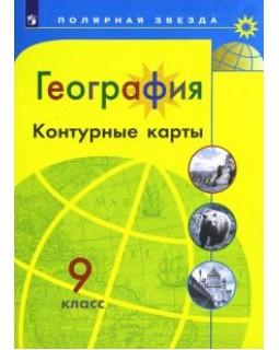 География. Контурные карты. 9 класс