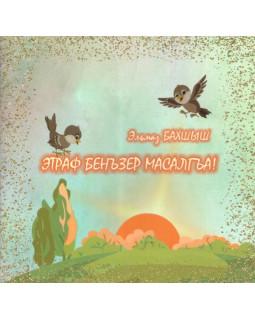 Этраф бенъзер масалгъа!: бала шиирлери