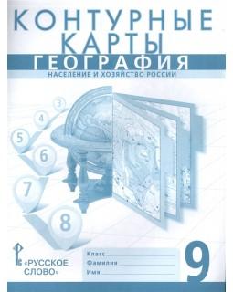 География. 9 класс. Население и хозяйство России. Контурные карты