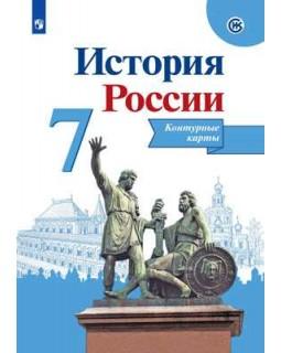 История России. Контурные карты. 7 класс