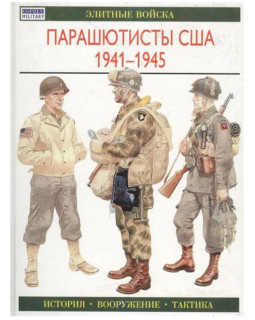 Парашютисты США 1941-1945