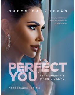 Perfect you. Как превратить жизнь в сказку
