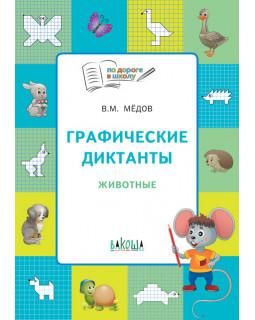 Графические диктанты. Животные. Тетрадь для занятий с детьми 5–7 лет