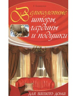 Великолепные шторы, гардины и подушки для вашего дома