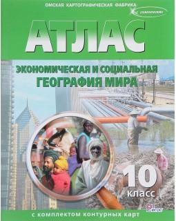 Атлас. Экономическая и социальная география мира. 10 класс (с комплектом контурных карт)