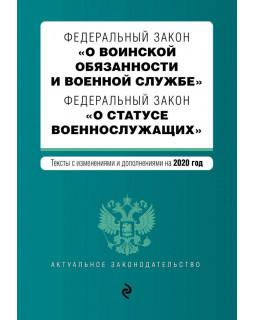 """Федеральный закон """"О воинской обязанности и военной службе"""". Федеральный закон """"О статусе военнослуж"""