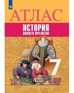 Атлас. 7 класс. История нового времени