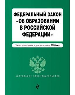 """Федеральный закон """"Об образовании в Российской Федерации"""". Текст с изм. на 2020 г."""