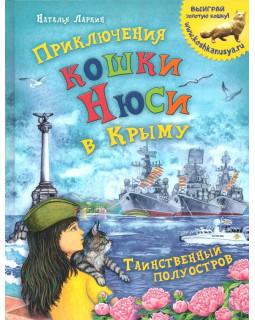 Приключения кошки Нюси в Крыму