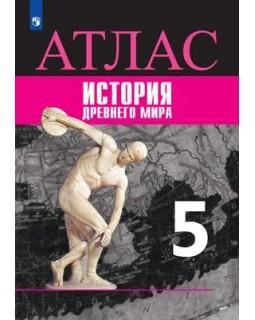 История Древнего мира. Атлас. 5 класс
