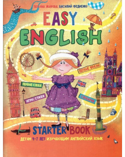 Easy english. Для детей 4 - 7 лет