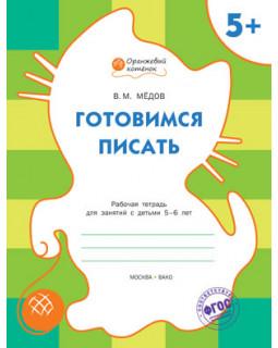 Готовимся писать. Рабочая тетрадь для занятий с детьми 5-6 лет. ФГОС