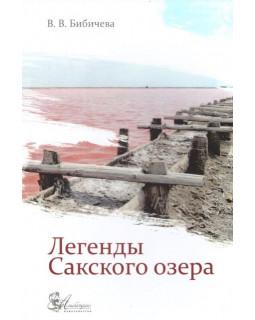 Легенды Сакского озера