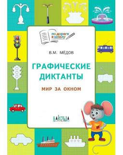 Графические диктанты. Мир за окном. Тетрадь для занятий с детьми 5-7 лет (ФГОС)