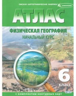 Атлас. Физическая география. Начальный курс 6 класс (с комплектом контурных карт)
