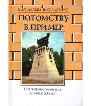 Потомству в пример. Севастополь от основания до начала XX века